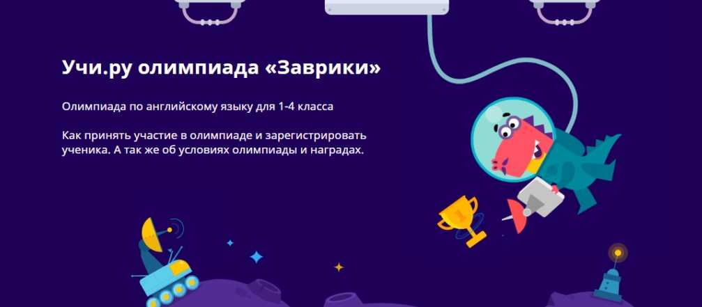 Учи.ру олимпиада по английскому языку «Заврики» 1-4 класс