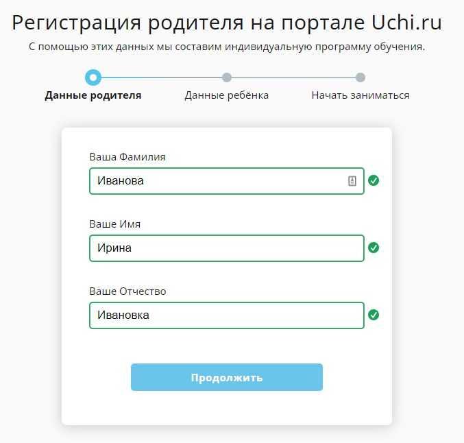 Форма ввода данных родителя при регистрации