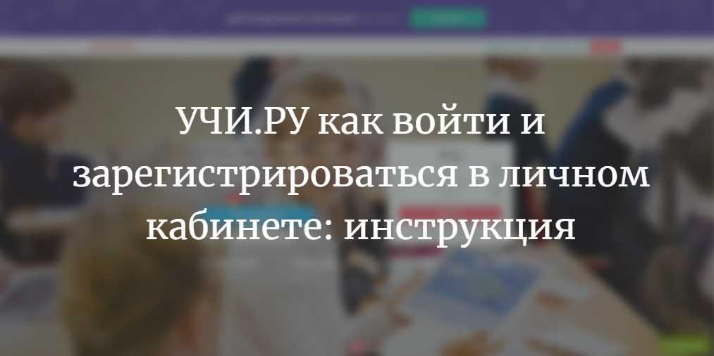 Учи.ру: вход в личный кабинет учителя, ученика, родителя. класса (uchi.ru)