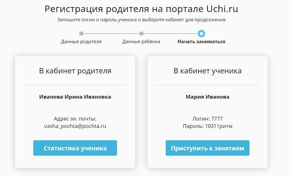данные (логин и пароль) для входа в личный кабинет ребенка УЧИ после регистрации