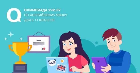 Учи.ру олимпиада по английскому языку 5-11 класс