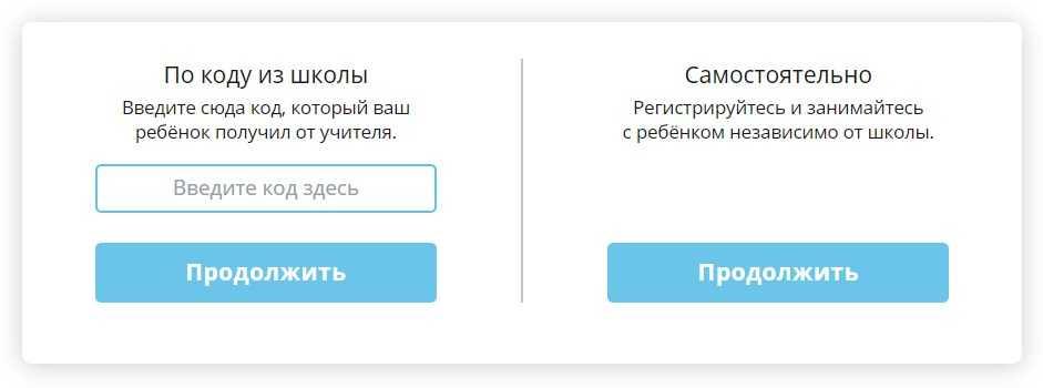 Форма ввода кода при оегистрации родителя uchi