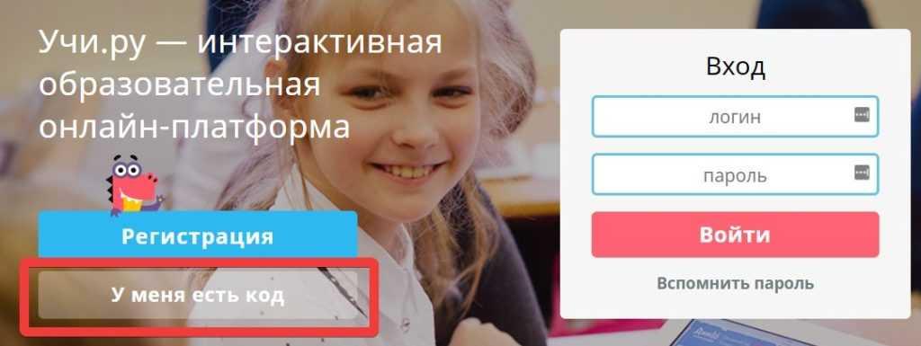 Форма регистрации родителя Учи