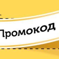 Где получить промокод Учи.Ру на 2020 год бесплатно?