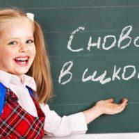 Причины нежелания ребёнка идти в школу